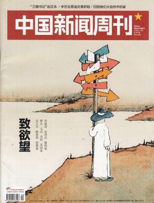 中国新闻周刊2019年1月第3期