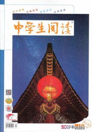 中学生阅读初中版读写2019年1月期