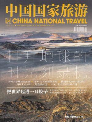中国国家旅游2019年2月期