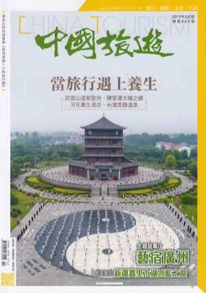 中国旅游2019年2月期