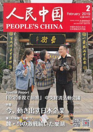 人民中国2019年2月期