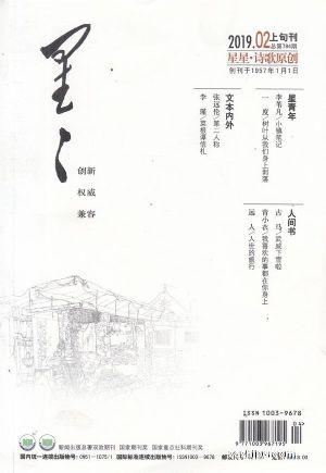 星星上旬刊2019年2月期