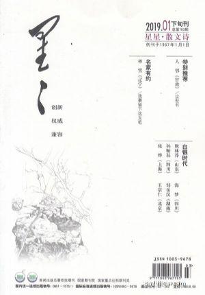 星星下旬刊2019年1月期