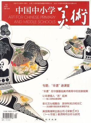中国中小学美术2018年12月期