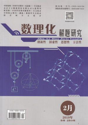 数理化解题研究(高中版)2019年2月期