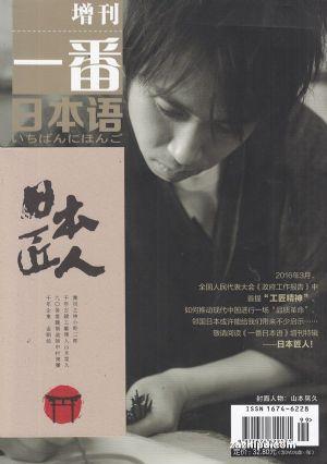 一番日本语增刊--日本匠人2019年1月期