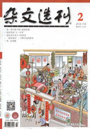 杂文选刊2019年2月期