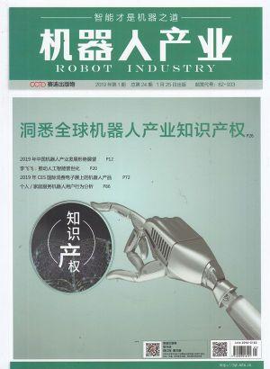 机器人产业2019年1月期