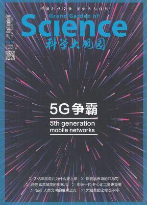 科学大观园2019年2月第1期
