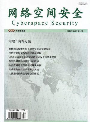 网络空间安全2018年12月期