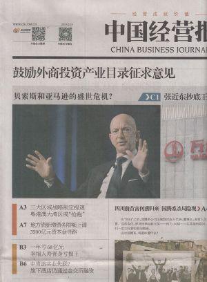 中国经营报2019年2月第3期