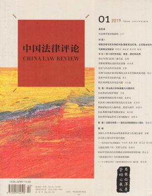 中国法律评论2019年1月期