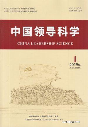 中国领导科学2019年1月期