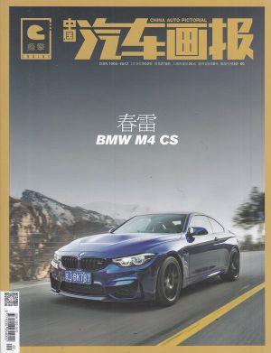 中国汽车画报2019年2月期