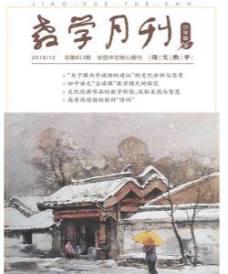 教学月刊中学版(语文教学)