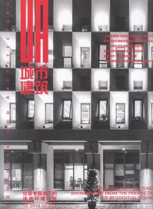 城市建筑上旬建筑版2018年12月期