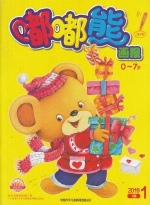 嘟嘟熊画报双月刊2019年2月期
