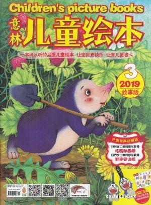 意林儿童绘本2019年3月期