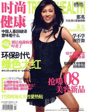 时尚健康2008年第1期总第151期