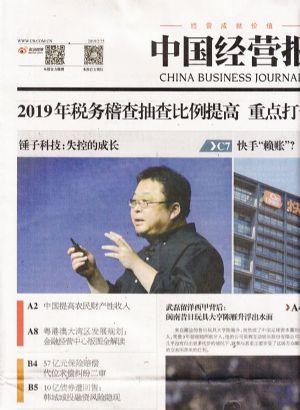 中国经营报2019年2月第4期