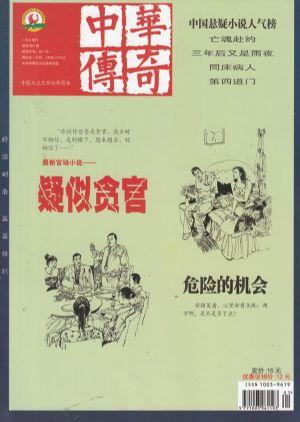 中华传奇传统版2019年1月期