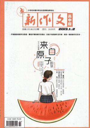 高中文高中版2019年1-2月期新作教版沪图片
