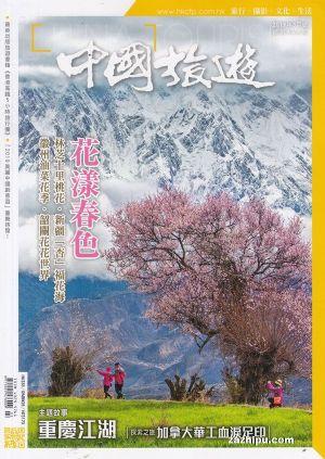 中国旅游2019年3月期