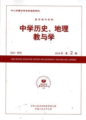 中学历史地理教与学2019年2月期