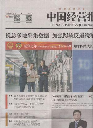 中国经营报2019年3月第1期