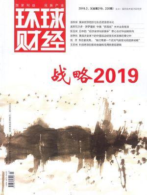 环球财经2019年2-3月期