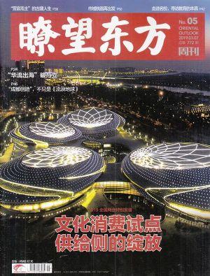 �t望东方周刊2019年3月第1期