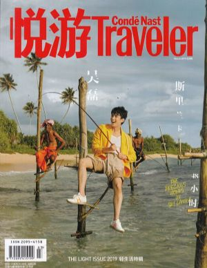 悦游Traveler2019年3月期
