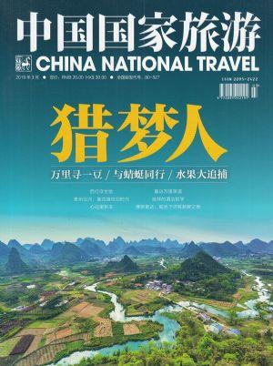 中国国家旅游2019年3月期
