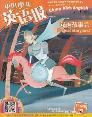 中国少年英语报双语故事会2019年3月期