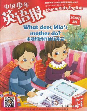 中国少年英语报一二年级版2019年3月期