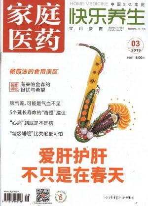 家庭医药(快乐养生)2019年3月期