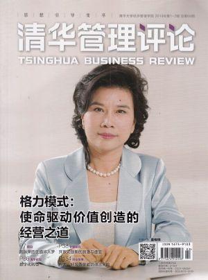 清华管理评论2019年1-2月期