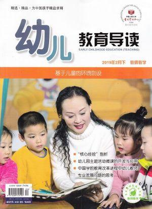 幼儿教育导读教师教学2019年2月期