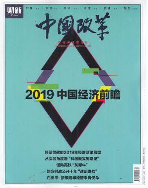 中国改革2019年3月期