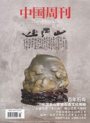 中国周刊2019年3月期