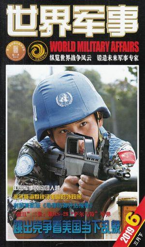 世界军事2019年3月第2期