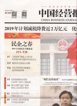中国经营报2019年3月第2期
