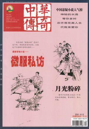 中华传奇传统版2019年2月期