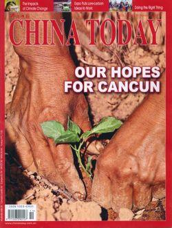 今日中国(英文)2010年11月期