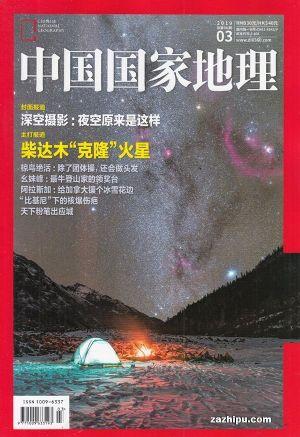 中国国家地理2019年3月期