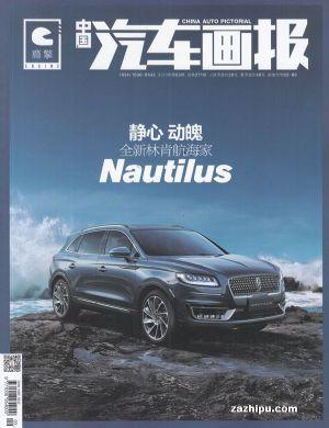 中国汽车画报2019年3月期