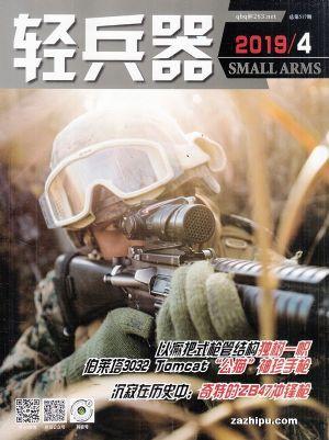 轻兵器2019年4月期