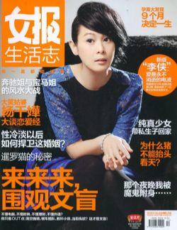 女报纪实版2010年12月期