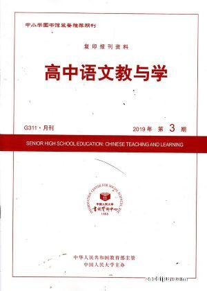 高中语文教与学2019年3月期