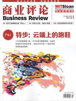 商业评论2019年2-3月期